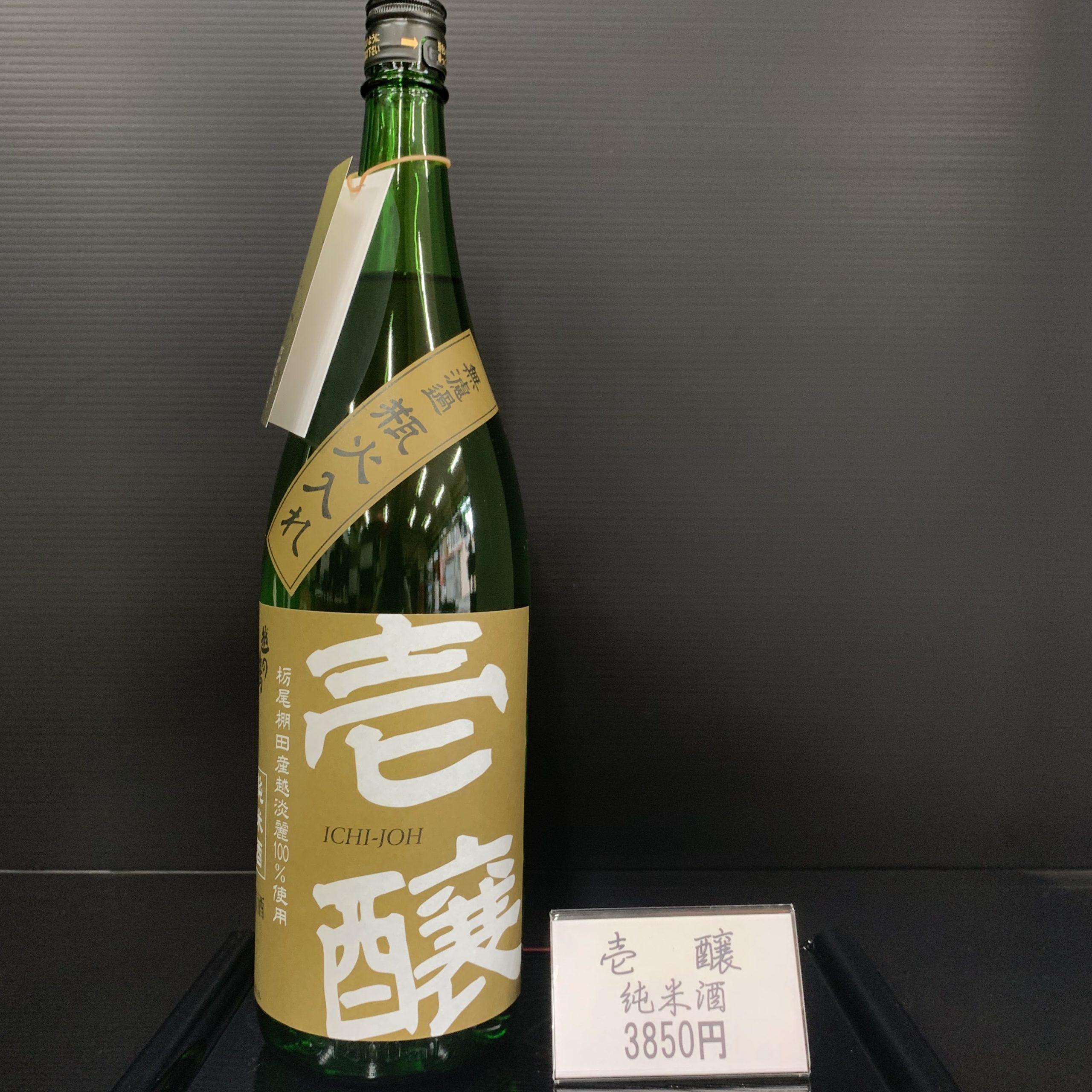 壱醸 純米酒