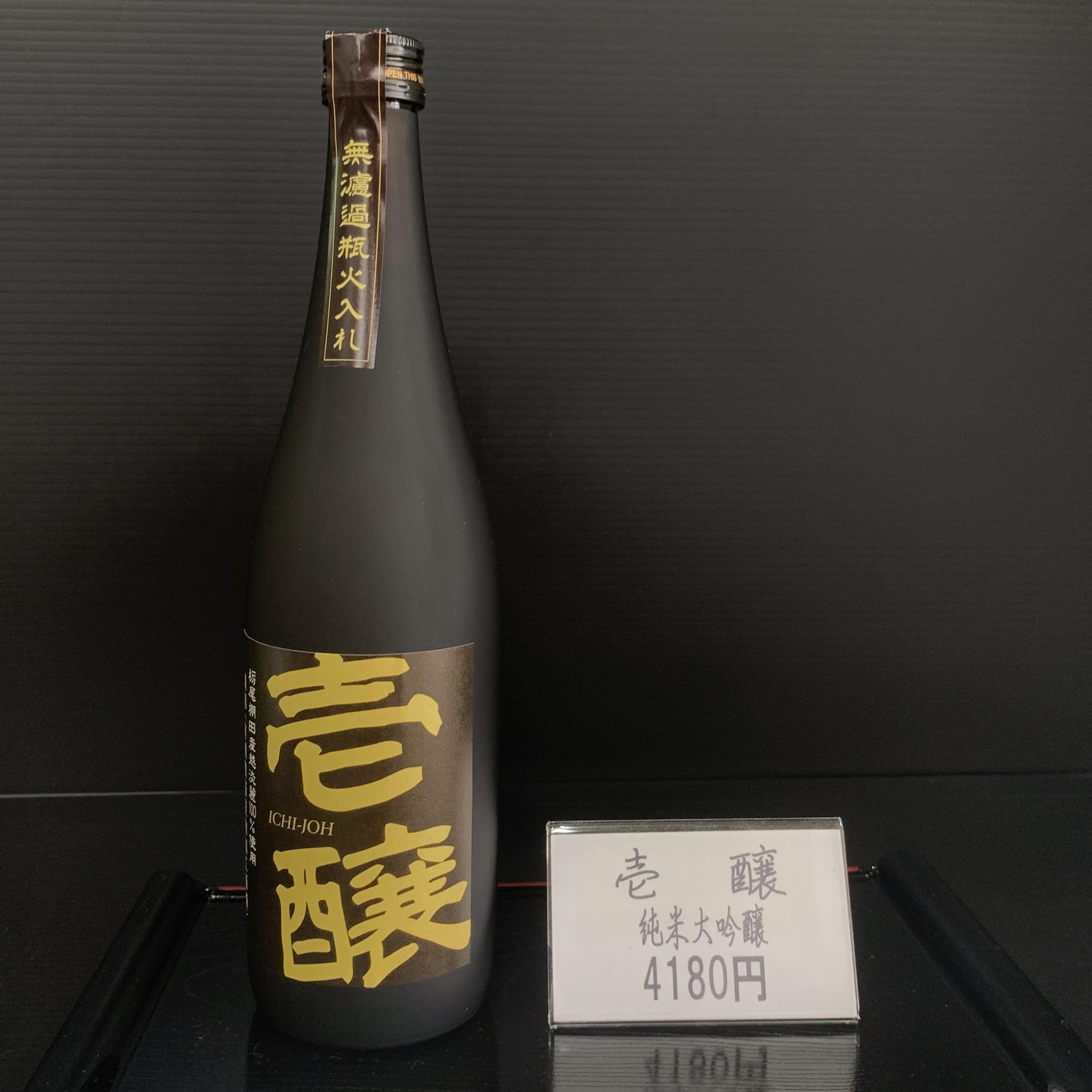 壱醸純米大吟醸