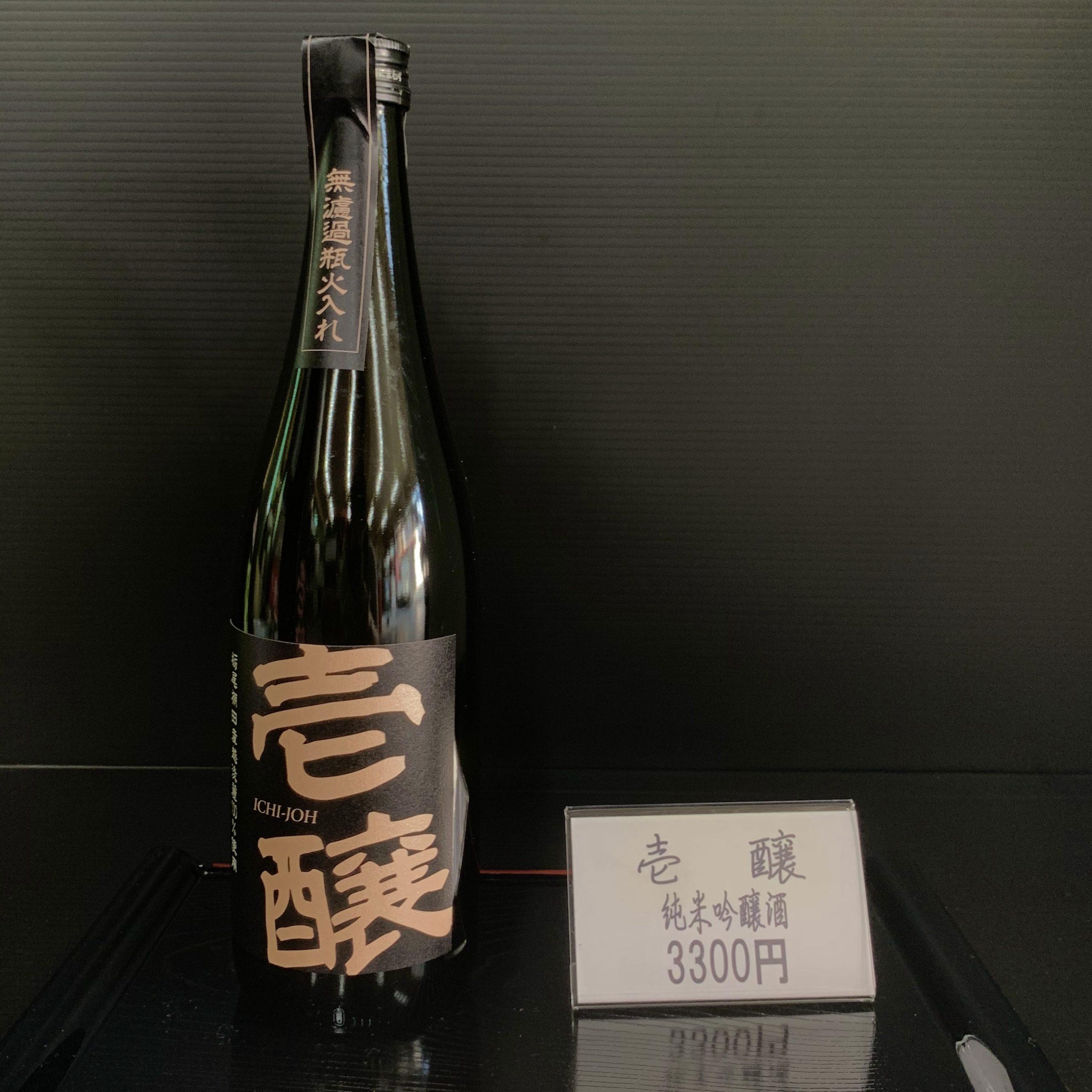 壱醸 純米吟醸酒