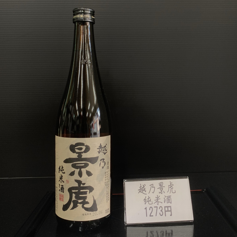 景虎純米酒