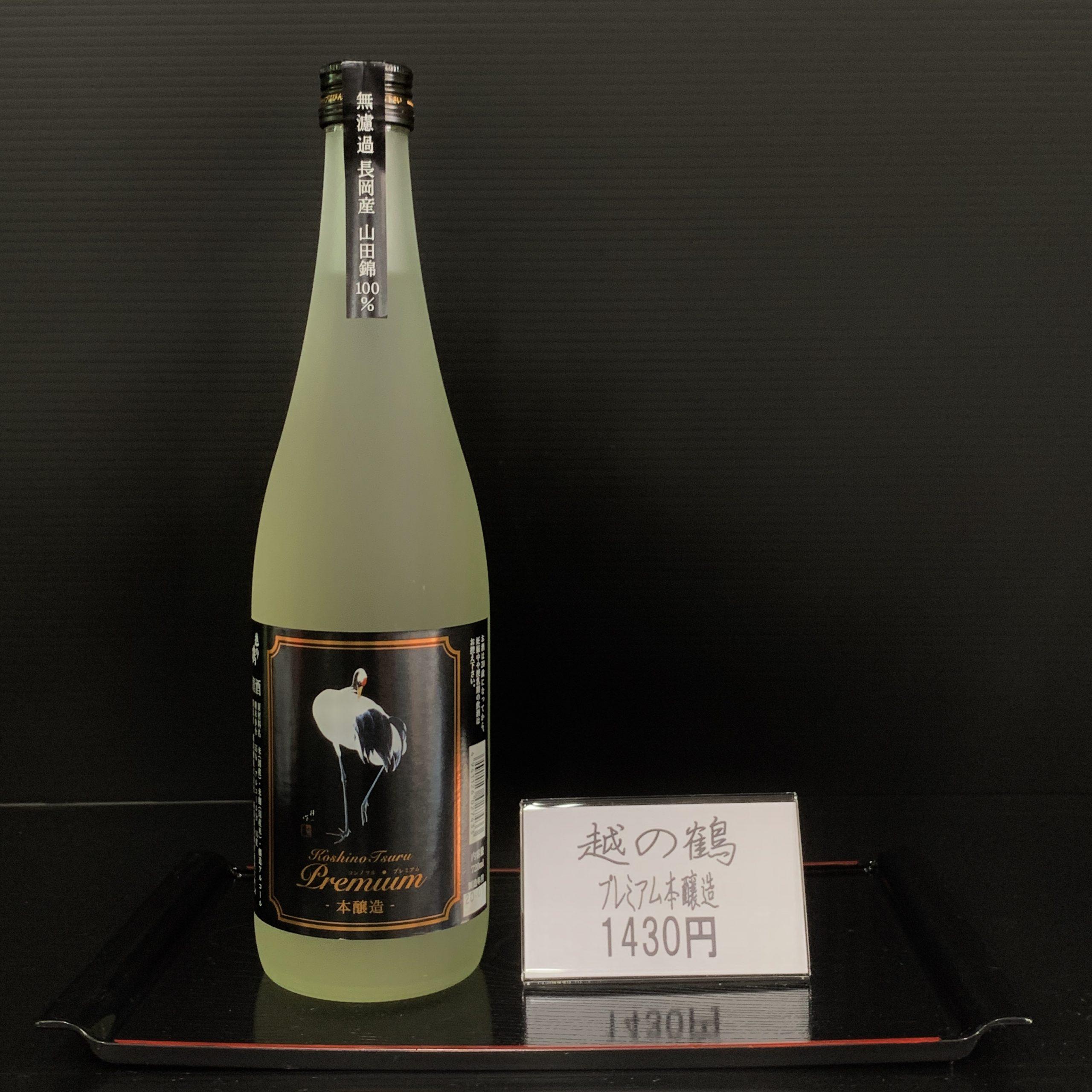 越の鶴プレミアム本醸造